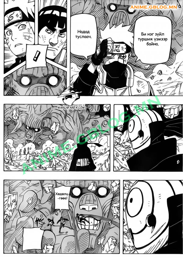 Japan Manga Translation - Naruto - 596 - One Jitsu - 7